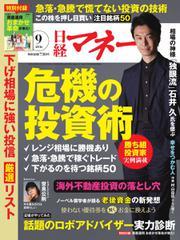 日経マネー (2016年9月号)
