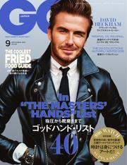GQ JAPAN (2016年9月号)