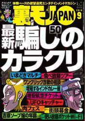 裏モノJAPAN スタンダードデジタル版 (2016年9月号)