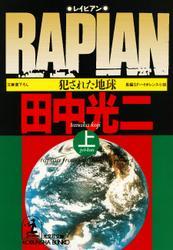 RAPIAN(上・下合冊版)~犯された地球~