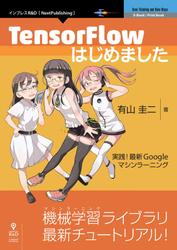 TensorFlowはじめました 実践!最新Googleマシンラーニング