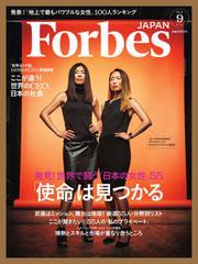 Forbes JAPAN(フォーブス ジャパン)  (2016年9月号)