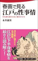 春画で見る江戸の性事情