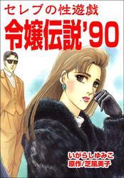 セレブの性遊戯 令嬢伝説'90