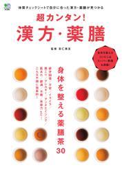 超カンタン! 漢方・薬膳 (2016/07/15)