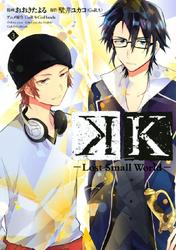 K ―Lost Small World―(3)