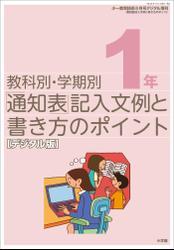 通知表記入文例と書き方のポイント 1年~小一教育技術増刊~