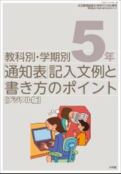 通知表記入文例と書き方のポイント 5年~小五教育技術増刊~