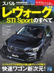 モーターファン別冊 ニューモデル速報 (第536弾 スバル・レヴォーグSTI Sportのすべて)