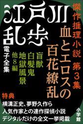 江戸川乱歩 電子全集7 傑作推理小説集 第3集
