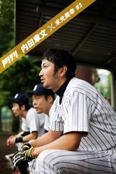 月刊 内田章文×末光美幸 vol.03