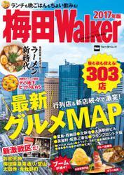 梅田Walker 2017年版