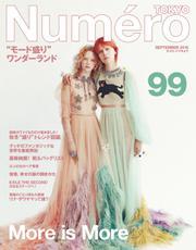 Numero TOKYO(ヌメロ・トウキョウ) (2016年9月号)