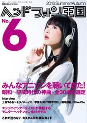 別冊ステレオサウンド (ヘッドフォン王国 No.6)