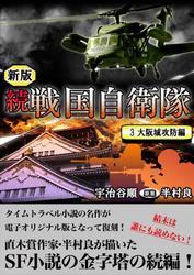 続 戦国自衛隊 3巻