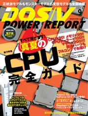 DOS/V POWER REPORT (ドスブイパワーレポート) (2016年9月号)