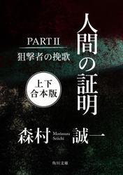 人間の証明PARTII 狙撃者の挽歌【上下 合本版】