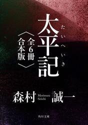 太平記【全6冊 合本版】