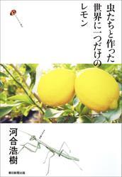 虫たちと作った世界に一つだけのレモン