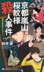 京都嵐山 桜紋様殺人事件