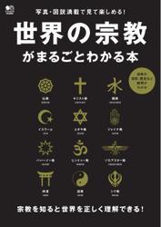世界の宗教がまるごとわかる本 (2016/07/22)