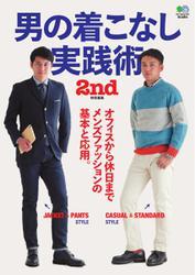 男の着こなし実践術 (2016/07/22)