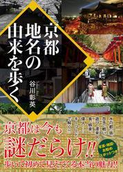 京都 地名の由来を歩く