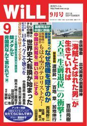 月刊WiLL(マンスリーウイル) (9月号)