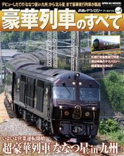 鉄道のテクノロジー  (アーカイブズ Vol.4 豪華電車のすべて)