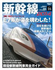 鉄道のテクノロジー  (Vol.16 新幹線2014)