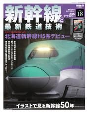 鉄道のテクノロジー  (Vol.18 新幹線と最新鉄道技術)