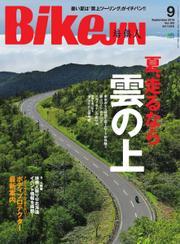 培倶人(バイクジン) (2016年9月号)