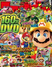 てれびげーむマガジン September 2016
