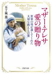 マザー・テレサ 愛の贈り物