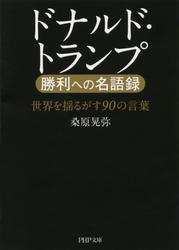 ドナルド・トランプ 勝利への名語録