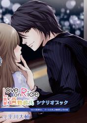 『Love on Ride ~ 通勤彼氏 Vol.4 黒澤玲人』(CV:平川大輔)シナリオブック
