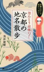 碁盤の目には謎がいっぱい! ほんとうは怖い 京都の地名散歩