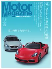 モーターマガジン(Motor Magazine) (2016/09)