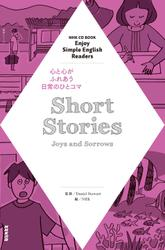 NHK Enjoy Simple English Readers Short Stories ~Joys and Sorrows~