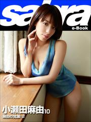 麻由の覚醒!2 小瀬田麻由10 [sabra net e-Book]