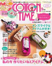 COTTON TIME (2016年9月号)