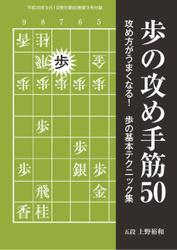 将棋世界 付録 (2016年9月号)