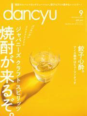 dancyu(ダンチュウ) (2016年9月号)