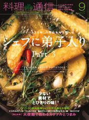 料理通信 (2016年9月号)