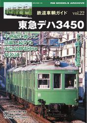 鉄道車両ガイド (vol.22東急デハ3450)