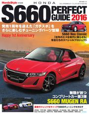 S660 Perfect Guide 2016 (2016/06/29)