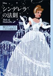 ディズニー シンデレラの法則 Rule of Cinderella 憧れのプリンセスになれる秘訣32