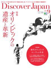 Discover Japan (2016年9月号)