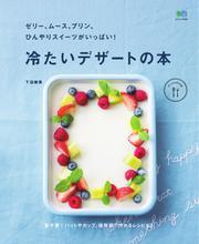 ei cookingシリーズ (ゼリー、ムース、プリン、ひんやりスイーツがいっぱい! 冷たいデザートの本)