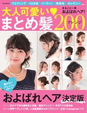 【別冊家庭画報】大人可愛いまとめ髪アレンジ (2016/08/10)